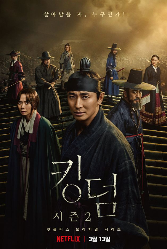 netflix-korean-drama-kingdom2