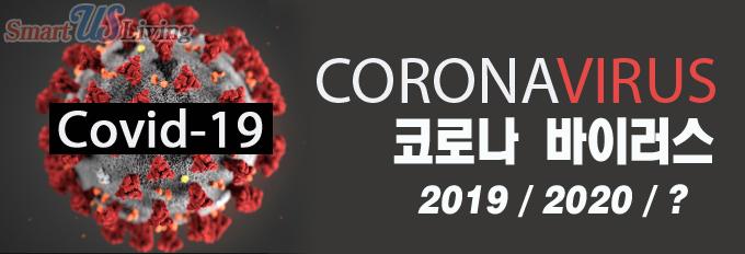 코로나 바이러스(COVID-19)로 인한 삶의 변화