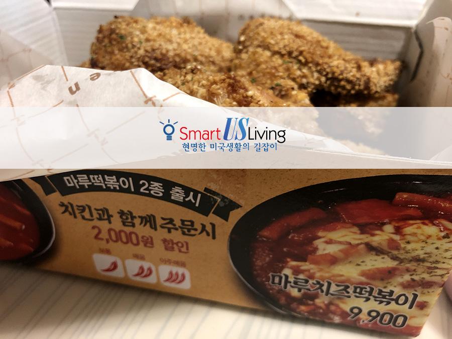 한국 치킨집 맛집 오븐마루 추천